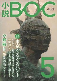 小説 BOC 5