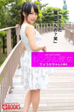 レンタル彼女 りょうかちゃん-電子書籍