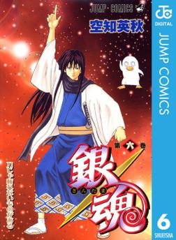銀魂 モノクロ版 6-電子書籍