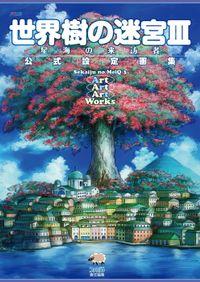 世界樹の迷宮III 星海の来訪者 公式設定画集