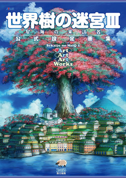 世界樹の迷宮III 星海の来訪者 公式設定画集-電子書籍