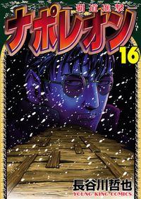 ナポレオン ~覇道進撃~ / 16