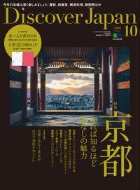 Discover Japan 2016年10月号「京都知れば知るほど底なしの魅力」