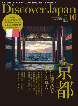 Discover Japan 2016年10月号「京都知れば知るほど底なしの魅力」-電子書籍