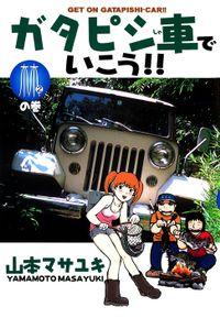ガタピシ車でいこう!!(2)