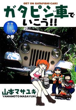 ガタピシ車でいこう!!(2)-電子書籍