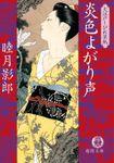 大江戸しびれ草紙(徳間文庫)