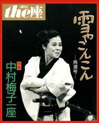 the座 11号 雪やこんこん 再演号(1991)