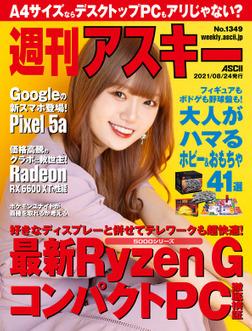 週刊アスキーNo.1349(2021年8月24日発行)-電子書籍