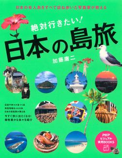 日本の有人島をすべて訪ね歩いた写真家が教える 絶対行きたい! 日本の島旅-電子書籍