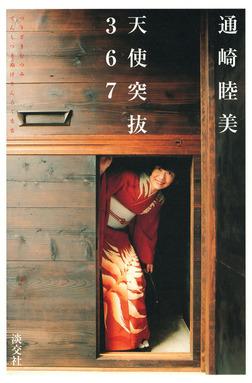 天使突抜367-電子書籍