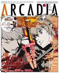 月刊アルカディア No.146 2012年7月号