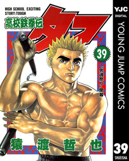 高校鉄拳伝タフ 39-電子書籍