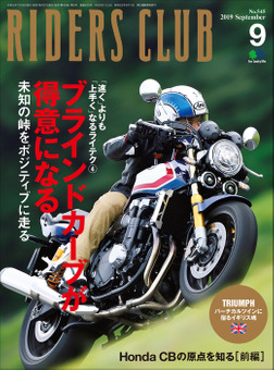 RIDERS CLUB No.545 2019年9月号-電子書籍