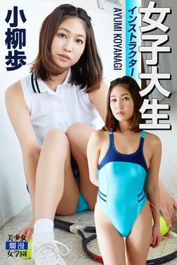 女子大生インストラクター 小柳歩-電子書籍