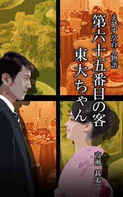 えびす亭百人物語 第六十五番目の客 東大ちゃん-電子書籍