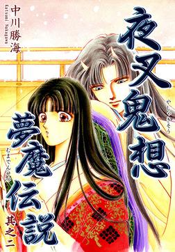 夜叉鬼想夢魔伝説(2)-電子書籍