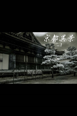 京都異景 vol.1-電子書籍