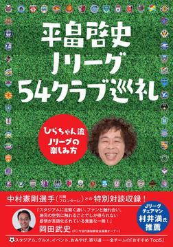 平畠啓史 Jリーグ54クラブ巡礼 - ひらちゃん流Jリーグの楽しみ方 --電子書籍