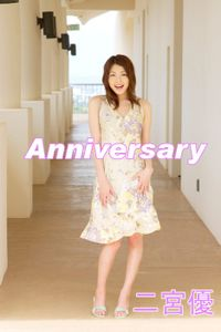 二宮優 「Anniversary」
