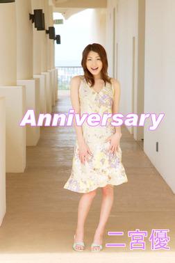 二宮優 「Anniversary」-電子書籍