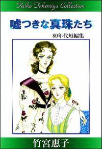竹宮惠子作品集 嘘つきな真珠たち