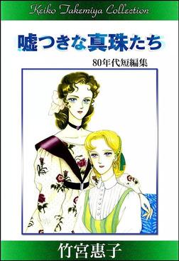 竹宮惠子作品集 嘘つきな真珠たち-電子書籍