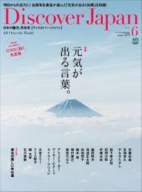 Discover Japan 2011年6月号「元気が出る言葉。」