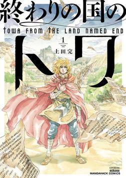 終わりの国のトワ第1巻-電子書籍