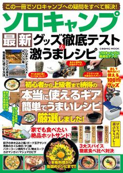 ソロキャンプ 最新グッズ徹底テスト&激うまレシピ-電子書籍