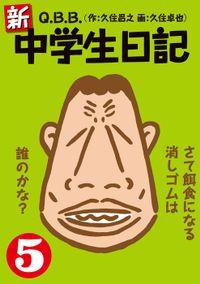 新・中学生日記5