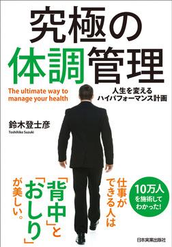 究極の体調管理 人生を変えるハイパフォーマンス計画-電子書籍