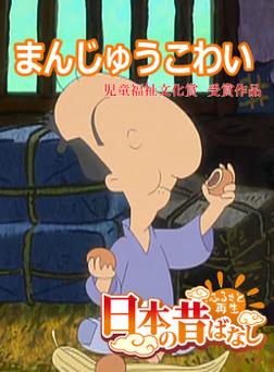 【フルカラー】「日本の昔ばなし」 まんじゅうこわい-電子書籍