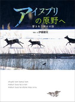 アイヌプリの原野へ 響きあう神々の謡-電子書籍