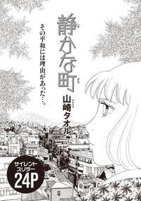 本当に怖いご近所SP vol.5~静かな町~