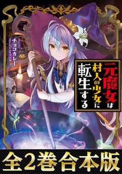 【合本版1-2巻】元魔女は村人の少女に転生する-電子書籍