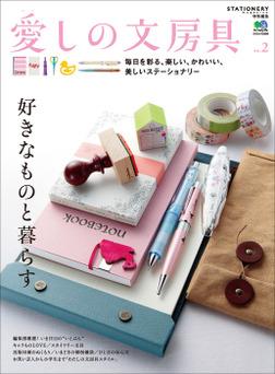 愛しの文房具 no.2-電子書籍