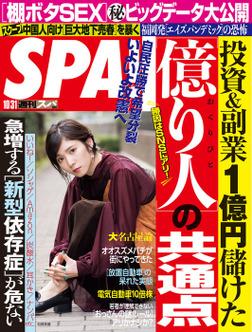 週刊SPA!(スパ)  2017年 10/31 号 [雑誌]-電子書籍
