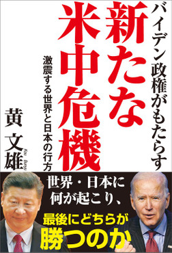 バイデン政権がもたらす新たな米中危機 激震する世界と日本の行方-電子書籍