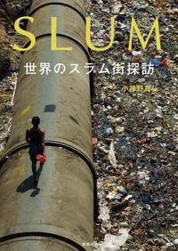 SLUM 世界のスラム街探訪(彩図社)