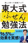 東大式ふせん勉強法 【小学校高学年以上向け】