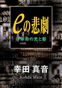 eの悲劇 IT革命の光と影-電子書籍