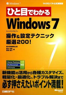 ひと目でわかるWindows 7 操作&設定テクニック厳選200!-電子書籍