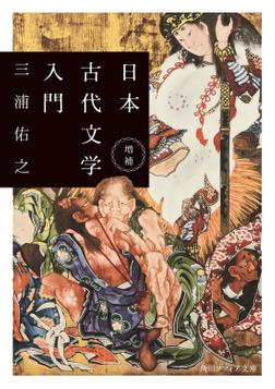 増補 日本古代文学入門-電子書籍
