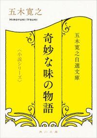 五木寛之自選文庫〈小説シリーズ〉 奇妙な味の物語