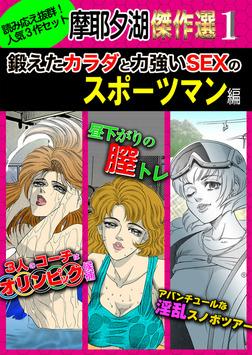 摩耶夕湖傑作選1 鍛えたカラダと力強いSEXのスポーツマン編-電子書籍