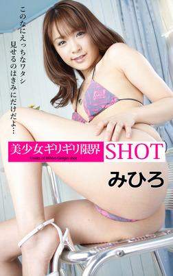 美少女ギリギリ限界SHOT みひろ-電子書籍