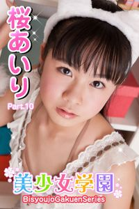 美少女学園 桜あいり Part.10(Ver2.0)
