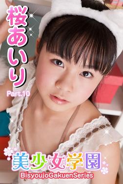 美少女学園 桜あいり Part.10(Ver2.0)-電子書籍