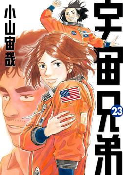 宇宙兄弟(23)-電子書籍